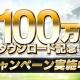 サイバード、『BFBチャンピオンズ2.0』で累計100万ダウンロード突破を記念した「100万ダウンロード記念キャンペーン」を開催