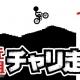 スパイシーソフト、『元祖チャリ走』を配信開始 ガラケー版『自転車走(チャリ走)』を高解像度で完全再現
