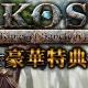 DMI、戦略MMORPG『Kings of Sanctuary』の事前登録を開始 登録者数に応じて特典が豪華になる事前登録キャンペーンを実施!