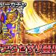 サイバーステップ、『ゲットアンプドモバイル』で天下五剣「三日月宗近」、古代神の仮面「アヌビス」を追加!!