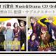 サイバード、オーディオドラマCD「スパイ百貨店 Music&Drama CD Order#1」を発売! 新キャラも参加する第2巻もリリース決定