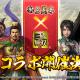 Hero EntertainmentとTCI、『新三國志』で『真・三國無双8』とのコラボレーションイベントを開催決定!
