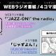 アカツキ、『JAZZ-ON!(ジャズオン!)』で12月よりWEBラジオ番組を配信&Twitter4コマ漫画の連載を開始!