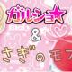 enish、『ガルショ☆』で『うさぎのモフィ』とのコラボを開始!