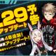 DMM GAMES、『凍京NECRO<トウキョウ・ネクロ> SUICIDE MISSION』の正式リリースが3月29日に決定! 本日より大型アップデートカウントダウン開始