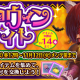 Snail Games Japan、『太極パンダ 〜はじまりの章〜』でハロウィンナイト開催 限定称号やカラフル星石Ⅸが手に入る