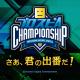 KONAMI、『プロ野球スピリッツA』eスポーツ大会「プロスピA チャンピオンシップ」2020シーズンのオンライン予選をスタート!