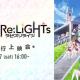 KLabとKADOKAWA、TVアニメ『ラピスリライツ』オンライン先行上映会をニコニコ生放送で開催! 生放送番組も配信決定!