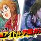 バンナム、『ミリシタ』でプラチナガシャ「大暴れ!熱血アイドル学園ガシャ」を開始 SSR「永吉昴」「馬場このみ」など5カードが新登場!