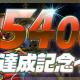 ガンホー、『パズドラ』で5400万DL達成記念イベント(後半)を明日より開催…スーパーゴッドフェスやランキングダジョンなど