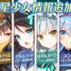 DMM GAMES、『恒星少女』で楠木ともりさん、田澤茉純さん、鬼頭明里さんらが演じる新キャラクター6名の情報を初公開!