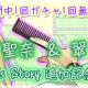 アカツキ、『HoneyWorks Premium Live』でプレシャスストーリー追加記念ガチャ開催! 成海聖奈と濱中翠をピックアップ