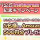 サイバーステップ、トレバ公式Instagram開設記念CPを実施 Amazonギフト券500円分プレゼント!!