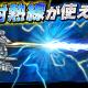 HEROZ、『ゴジラ怪獣コレクション』でボイス付き「放射熱線」が使えるようになるなどの大型アップデートを実装…記念のガチャやイベントも実施