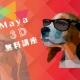 クリーク&リバー、「Maya」の基本スキル習得と就職を目的とした無料講座を開講…受講者の8割がゲームや遊技機業界に就職