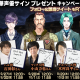 ピクセルフィッシュ、今冬配信の『Black Rose Suspects』で杉田智和、木村良平ら出演声優のサイン色紙プレゼントキャンペーンを実施