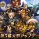 ゲームヴィルジャパン、『ドラゴンスラッシュ』で第5幕「新たなる冒険の始まり」の実装を含む大型アップデートを実施!
