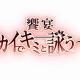 ジークレストのパズルRPG『茜さすセカイでキミと詠う』の舞台化が決定! 演出・原田光規がメインストーリーを豪華絢爛に表現
