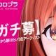 """コロプラが3Dアーティスト、アートディレクターを積極採用中!…""""新しい体験""""を届ける新作ゲームを複数開発【AD】"""