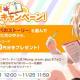 Craft Eggとブシロード、『ガルパ』公式Twitterで「読書の秋!Twitterキャンペーン!」を開催 抽選で20名に「選べるギフトコード3000円分」をプレゼント