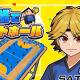 SAT-BOX、累計500万DL突破の「机でシリーズ」第16弾『机でハンドボール』を配信開始!