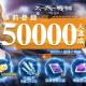 37games、新作シミュレーション『スーパー戦艦:地海伝説』が8月1日に正式リリース! 事前登録者数は5万人を突破