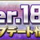 ガンホー、『パズドラ』でVer.18.8へのアップデートメンテナンスを1月21日8時より開始…売却用モンスターのスタック化やモンスターBOXの拡張など