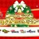 コーエーテクモ、人気ソーシャルゲーム全10タイトル合同の大型キャンペーン「コーエーテクモ Happy Xmas キャンペーン」を開始!