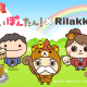 ReDucate、英語学習アプリ『えいぽんたん!』で2月6日より「リラックマ」とのコラボイベントを開催