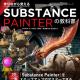 ボーンデジタル、書籍「作りながら覚える Substance Painterの教科書」を2月12日に刊行 刊行記念のオンラインセミナーを2月6日に開催