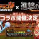 アソビズム、『城とドラゴン』がTVアニメ『進撃の巨人』とのコラボイベントを2月16日より開催 EGGショップにコラボキャラ「調査兵団」が登場