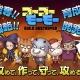 C&Cメディア、コミカルストラテジーゲーム『ゴーゴーモーモー -GUILD DESTROYER-』のiOSアプリ版の事前登録を開始!