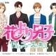 ボルテージ、大人気コミック「花より男子」を恋愛ドラマアプリ化 『花より男子~F4とファーストキス~』の事前登録を6月2日開始へ