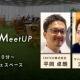 セプテーニ、アプリプロモーション関連のイベント「【MeetUp】キーマンが語るアプリ×リエンゲージメントのイマとこれから」を7月20日に開催