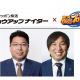 KONAMI、『実況パワフルプロ野球』×「ショウアップナイター」コラボ企画「モシャプロ」イベントの実施が決定!