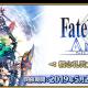 FGO PROJECT、『Fate/Grand Order』で『Fate/Grand Order Arcade』のマスター50万人突破を記念した「概念礼装プレゼント 第4弾」を23日より実施!