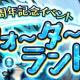 アソビモ、『アヴァベルオンライン』で7周年記念7大CP第3弾となる夏イベント「ウォーターランド」開催!