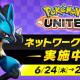 ポケモンとTencent、Nintendo Switch版『ポケモンユナイト』のネットワークテストを開始! 6月26日までは誰でも無料で参加が可能!