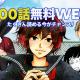 LINE Digital Frontier、「LINEマンガ」で「1000話無料WEEK」第4弾を開催!『るろうに剣心』をはじめ実写化、アニメ化作品が無料公開