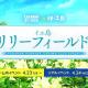 Aiming、『CARAVAN STORIES』で沖縄県「伊江島」とのコラボ第2弾を実施 10連ガチャ分の幻魔石がもらえる豪華ログインボーナスも