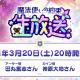 ドワンゴ、『魔法使いの約束』の生放送を3月20日20時より「ニコニコ生放送」で配信