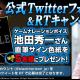WeGames 、NetEase Games開発の『ブラックホライズン』で声優「池田秀一」さんの色紙が当たるリツイートCP開催!!