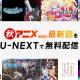 U-NEXT、2020年秋アニメのうち10作品の最新話を会員登録なしに視聴可能に