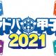 Cygames、「シャドバ甲子園2021」決勝大会の生配信出演者を決定! カードパックチケットがあたる記念キャンペーンも!