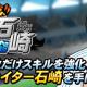 GMO、『キャプテン翼ZERO~決めろ!ミラクルシュート~』で新イベントシナリオ「超激戦!!ガッツのファイター」を開催!