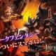 山椒Studios、本格ダークファンタジーRPG『インフィニティ ストーン』のAndroid版を配信開始 iOS版も8月中に配信を予定