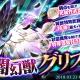 DMM GAMES、『かんぱに☆ガールズ』でアップデートを実施! 異世界の魔物 Season9「闇幻獣グリフォン」が登場