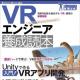 技術評論社、VRエンジニア養成読本を4月11日に発売