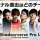 CyberZ、「RAGE Shadowverse Pro League 19-20セカンドシーズン」プレイオフ進出チームを決定する第13節、14節を1月11日、12日に放送決定