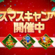 OURPALM、『THE KING OF FIGHTERS '98 ULTIMATE MATCH Online』にてクリスマス大型キャンペーンを開始!